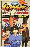 Inazuma Eleven birth story (ladybug Comics Special) (2012) ISBN: 4091415385 [Japanese Import]