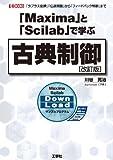 「Maxima」と「Scilab」で学ぶ古典制御 (I・O BOOKS)