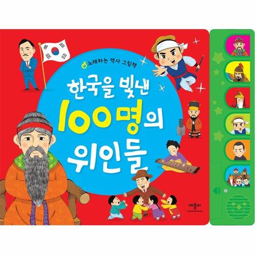 100-great-people-shining-in-korea-korean-practice-korean-text-sound-book-100-