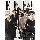 ELLE JAPON 2021年 8月号 増刊
