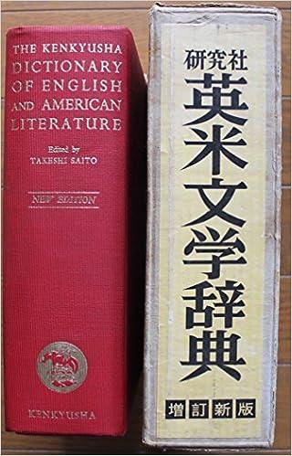 増訂新版英米文学辞典