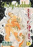Oh My Goddess! Vol. 6