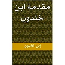 مقدمة ابن خلدون (Arabic Edition)