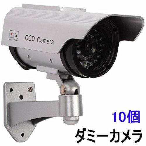 ダミーカメラ 防犯カメラ LED ソーラーパネル搭載 常時点滅で不審者を常に威嚇! 10個セット B07B7L34MR  10個セット