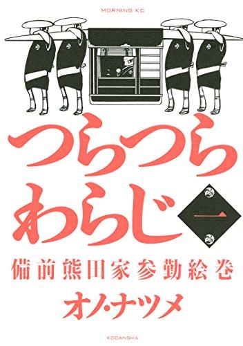 つらつらわらじ(1) (モーニングコミックス)