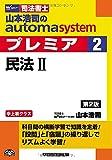司法書士 山本浩司のautoma system premier (2) 民法(2) 第2版