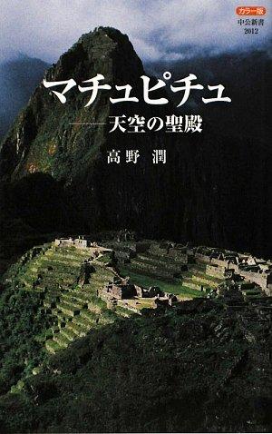カラー版 マチュピチュ―天空の聖殿 (中公新書)