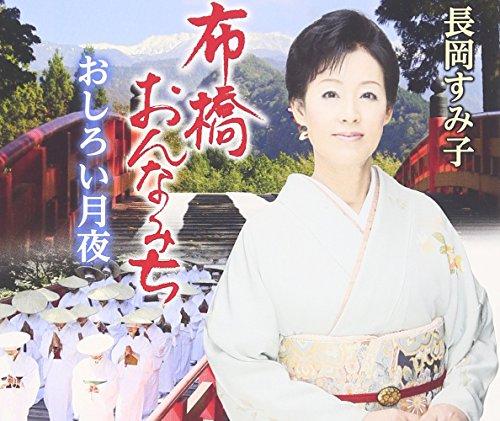 Sumiko Nagaoka - Nunohashi Onna Michi / Oshiroi Zukiyo [Japan CD] VZCG-10563