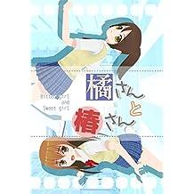 Tachibana-san to Tsubaki-san: Bitter girl and Sweet girl (Japanese Edition)