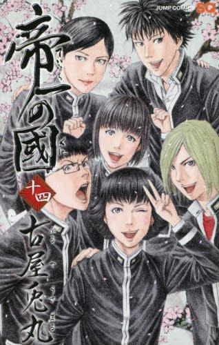 帝一の國 14 (ジャンプコミックス)