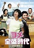 [DVD]ヨメ全盛時代 DVD-BOX1