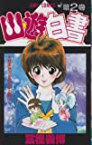 Yuyu Hakusho Vol. 2 (Yuyu Hakusho) (in Japanese)