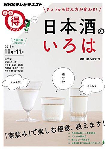 きょうから飲み方が変わる! 日本酒のいろは (NHKまる得マガジン)