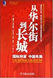 img - for Genuine [ From Wall Street to the Great Wall : China international speculators layout Malkiel 978711 ](Chinese Edition) book / textbook / text book