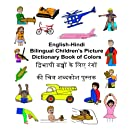 English-Hindi Bilingual Children's Picture Dictionary Book of Colors (FreeBilingualBooks.com) (English and Hindi Edition)