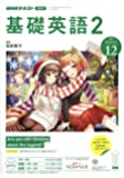 NHKラジオ基礎英語(2) 2019年 12 月号 [雑誌]
