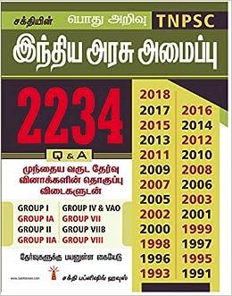 Indian Constitution Book In Tamil Pdf