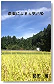 Air Pollution Caused by Pesticides 1991: The first research of the air pollution caused by pesticides in Japan (Japanese Edition)