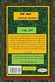 Ahli Bait, Farid Adel, 1456843435
