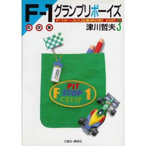 F-1 Grand Prix Boys-F-1 Circus tour travel diary <PART3 Gaisen-hen> (1990) ISBN: 4062052334 [Japanese Import]