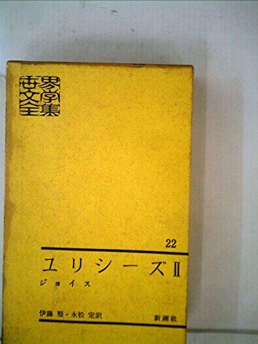 世界文学全集〈第22〉ユリシーズ (2)  (1963年)