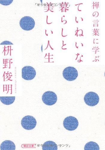 禅の言葉に学ぶ ていねいな暮らしと美しい人生 (朝日文庫)