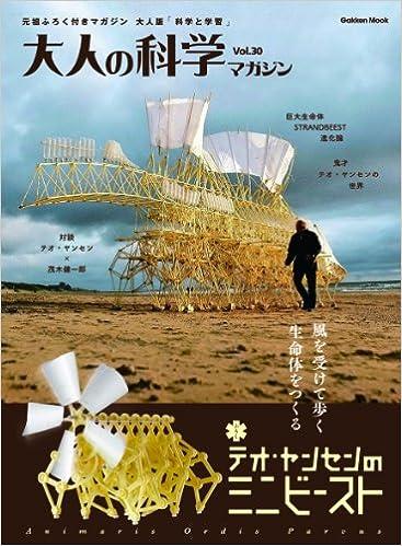 大人の科学マガジン Vol.30 (テオ・ヤンセンのミニビースト)