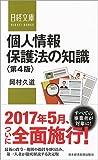 個人情報保護法の知識〈第4版〉 (日経文庫)