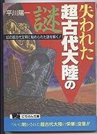 失われた超古代大陸の謎―幻の超古代文明に秘められた謎を解く! (にちぶん文庫)