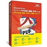 Wondershare スーパーPDF変換・編集・作成(Win版)永久ライセンス pdf変換 編集 作成 ソフト PDFをエクセルに変換 自由にPDFを編集、手軽にPDFを作成 Windows10対応版【OCRプラグインを含めていない 】|ワンダーシェアー