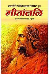Gitanjali (Hindi) Kindle Edition