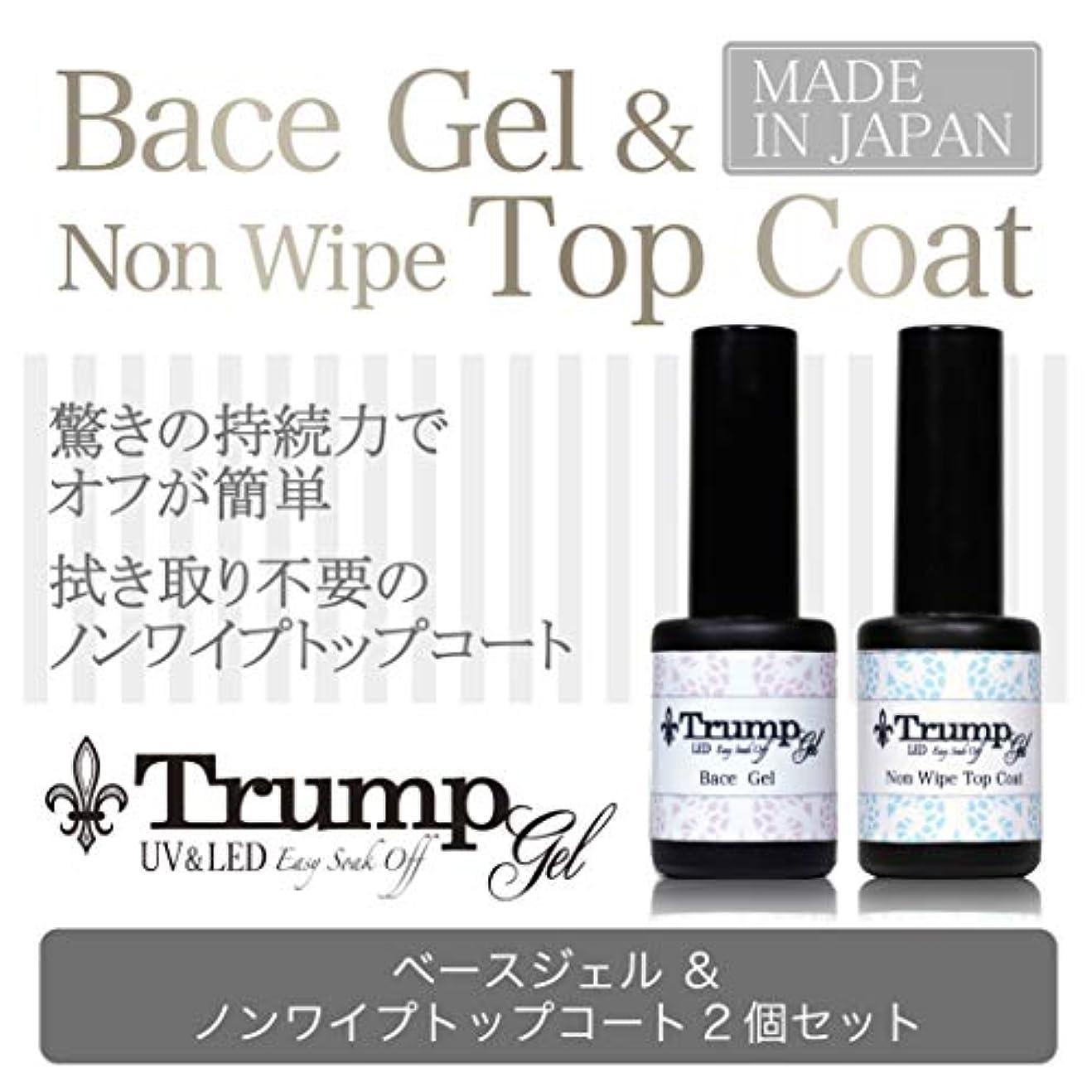 成人期密度発表【日本製】Trump Gel ジェルネイルUV LED ベースジェル & ノンワイプトップコート 大容量10g×2本セット
