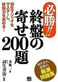 必勝!!終盤の寄せ200題