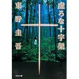 虚ろな十字架 (光文社文庫)
