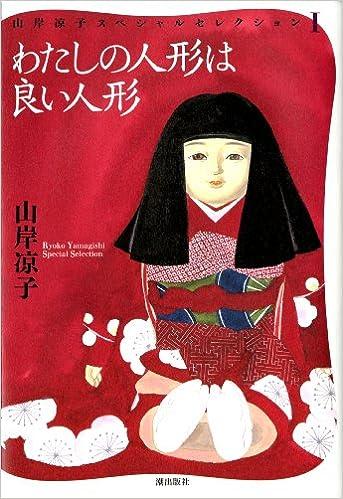 わたしの人形は良い人形 (山岸凉子スペシャルセレクション 1) の商品写真