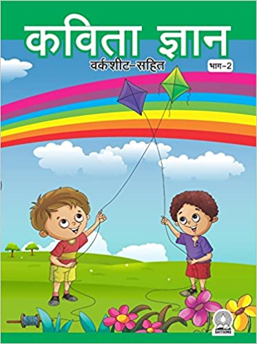 Buy Kavita Gyan : Part-2 with Worksheets (Hindi Rhymes for Junior KG ...