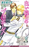 ~ Mr proposal of white knight. Secret floor ~ (B Boy Noberuzu) (2011) ISBN: 4862639380 [Japanese Import]