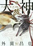 犬神・改 2 (SPコミックス LEED CAFE COMICS)
