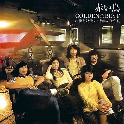 Amazon | GOLDEN☆BEST/赤い鳥 翼...