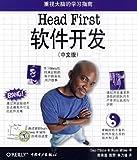 Head First软件开发(中文版)