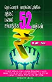 img - for Network Marketingil Athika Panam Sambathikka 52 Vazhigal book / textbook / text book