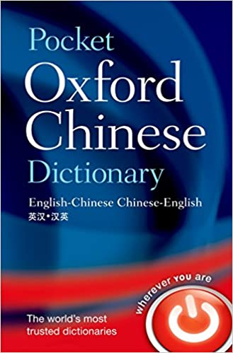 Amazon com: Pocket Oxford Chinese Dictionary (Oxford