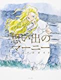 STUDIO GHIBLI ~ When Marnie was there visual guide [JAPANESE EDITION] 2014