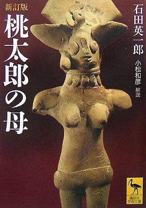新訂版 桃太郎の母 (講談社学術文庫)