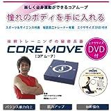 コアムーブ CORE MOVE ※バネスアスリートが、SPALDINGコアムーブに生まれ変わりました!体幹トレーニングの秘密兵器です!