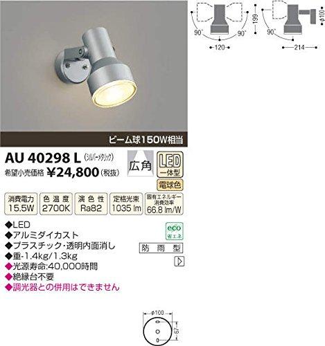KOIZUMI(コイズミ照明) 【工事必要】 アウトドアエクステリア LEDスポットライト 【ビーム球150W相当】 シルバーメタリック:AU40298L B00KVWIZY0