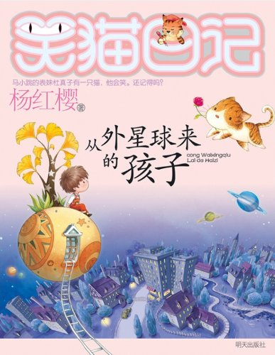 The Diary of Smiling Cat-The Child Coming from Another Planet (Chinese Edition) PDF
