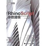 Rhino Script 参数建模(附CD-ROM光盘1张)
