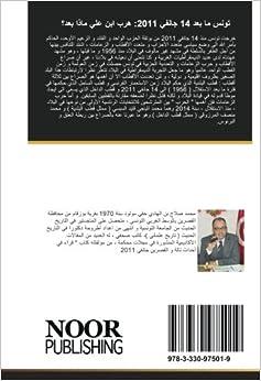   تونس ما بعد 14 جانفي 2011: هرب ابن علي ماذا بعد؟: صراع الأقطاب و حرب الزعامات