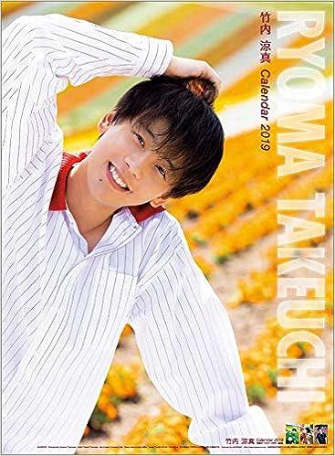 Amazon.co.jp: 竹内涼真 2019年カレンダー CL,0312 本